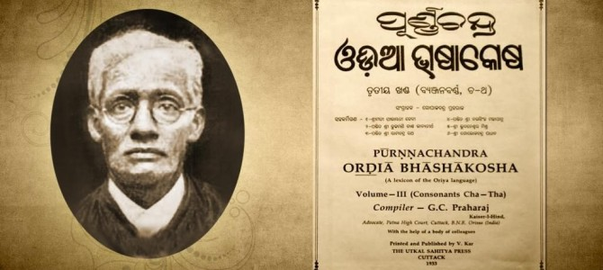 Tributes to Gopal Chandra Praharaj : compiler of Purnachandra Bhashakosha, first Odia language lexicon