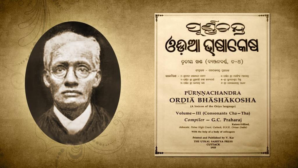 Gopala Praharaj Odia Bhashakosha