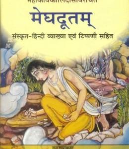 Did you know Kalidasa Classic Meghadootam was inspired from Ramgiri and Gupteswar in Odisha?