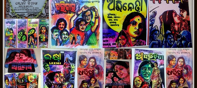 Glorious Days of Odia Cinema – The Sixties : A beautiful Blog by Ashes