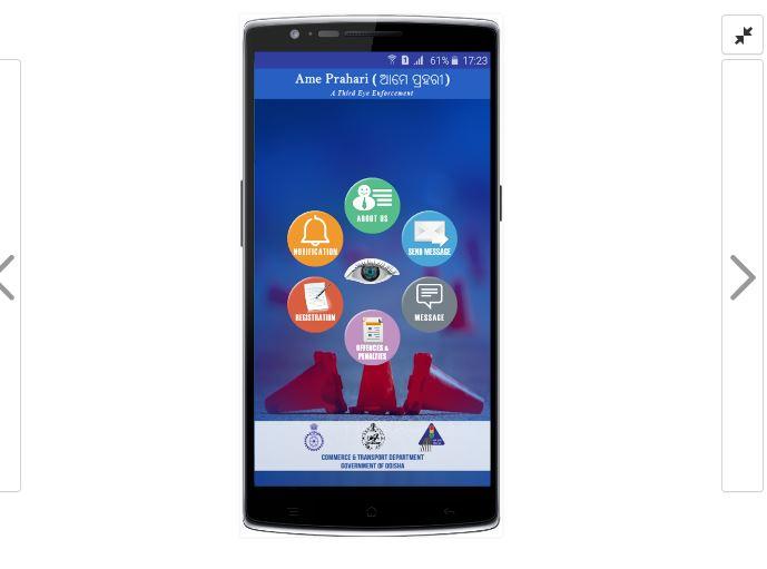 Ame prahari odisha RTO mobile app bhubaneswar buzz 1