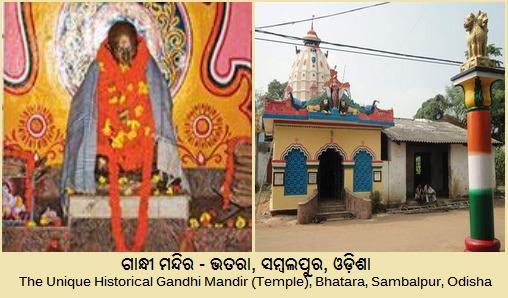 Mahatma gandhi idol sambalpur bbsrbuzz 3