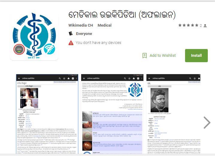 Medicine wiki odia wikipedia bhubaneswar buzz1