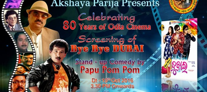 Odia Movie : Bye Bye Dubai set for overseas premier in Singapore as it celebrates 80 yrs of Odia cinema