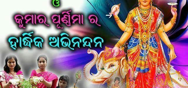 Odisha All set to celebrate Kumar Purnima and Laxmi Puja today