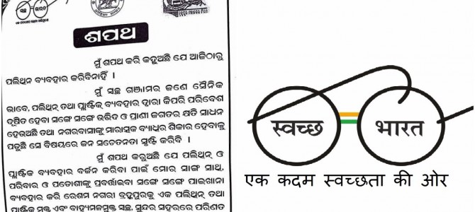 Swachh Agenda by Berhampur Municipal Corporation : Ban Plastics & Eradicate Open Defecation