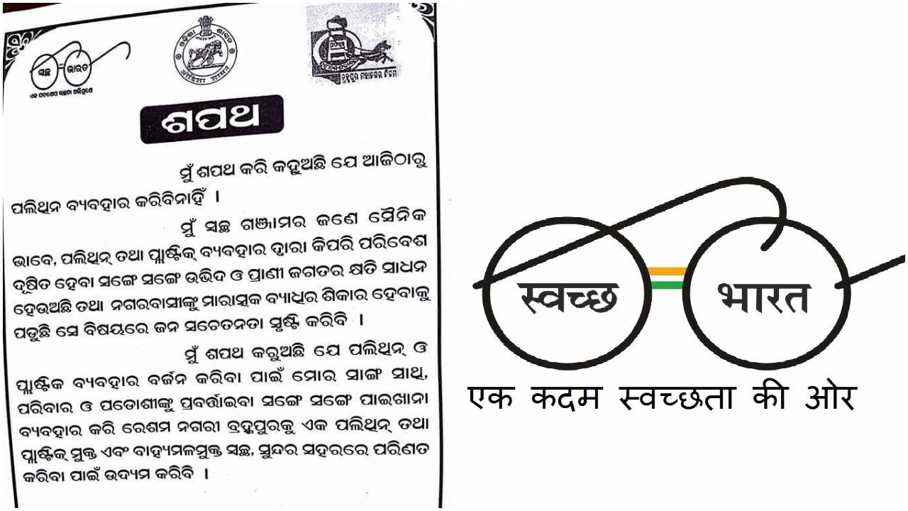 berhampur swachh bharat agenda 1