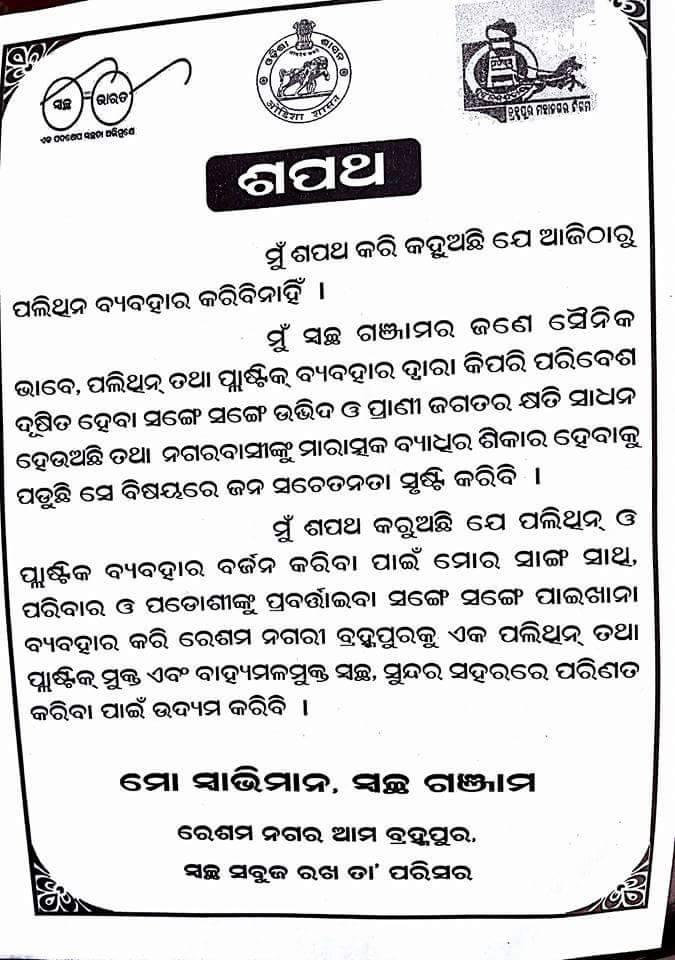 berhampur swachh bharat agenda