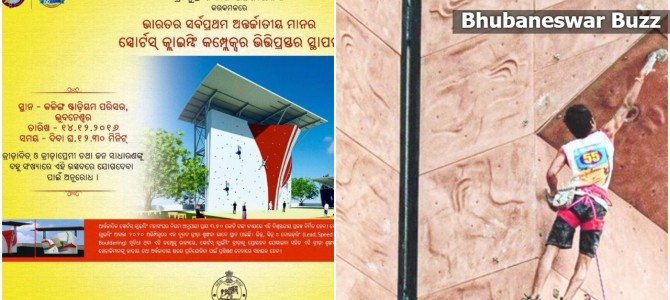 Kalinga Stadium all set to get International Standard Climbing Complex