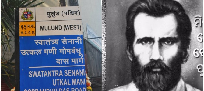 Awesome to see a Road in Mulund Mumbai Named after UtkalaMani Gopabandhu Das