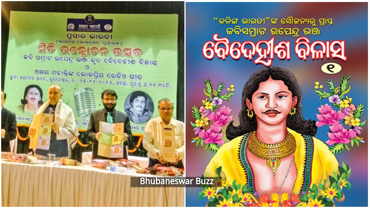 upendra bhanja cd release bbsrbuzz