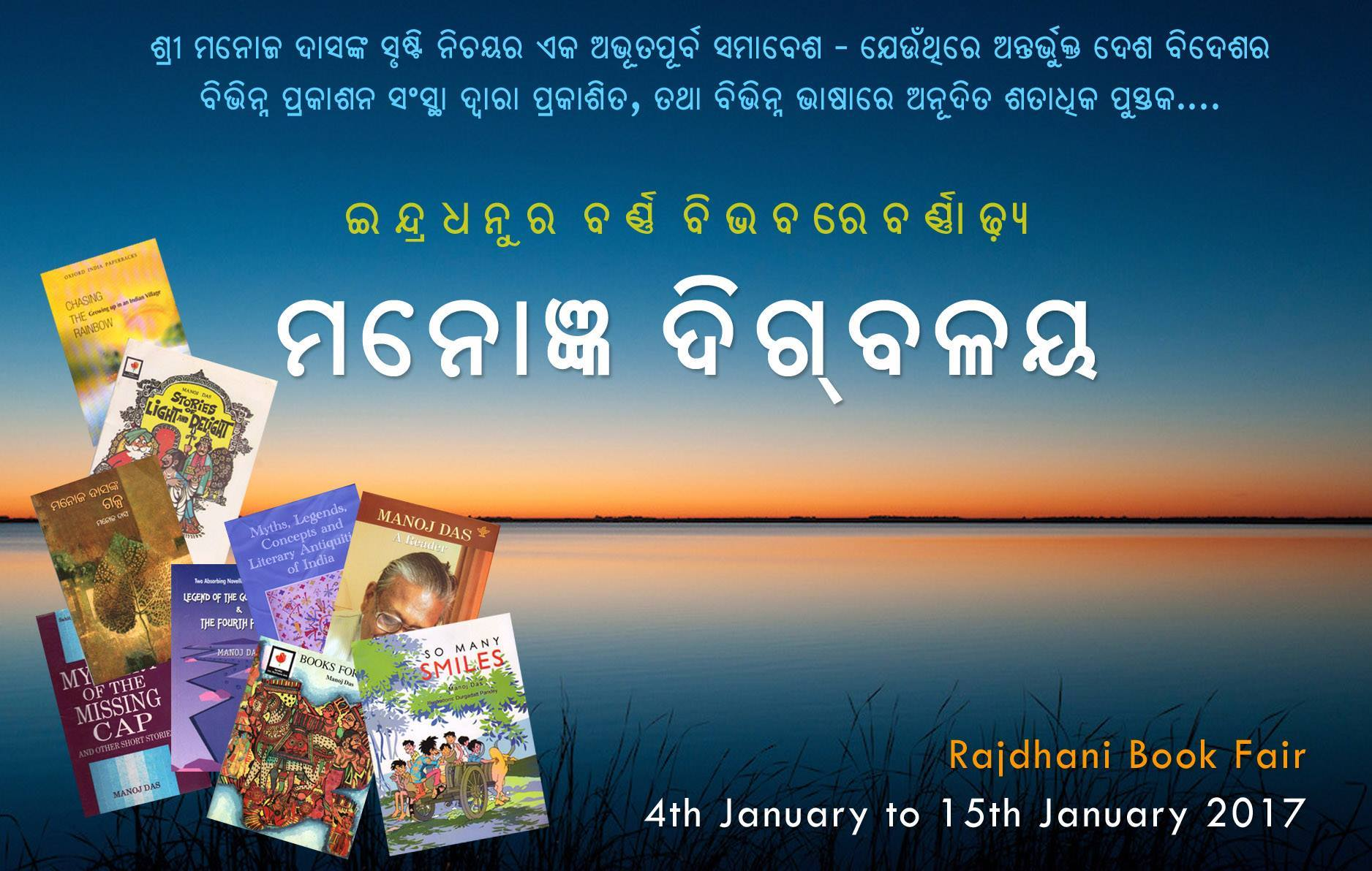 Manoj Das rajdhani book fair 2017 bhubaneswar buzz