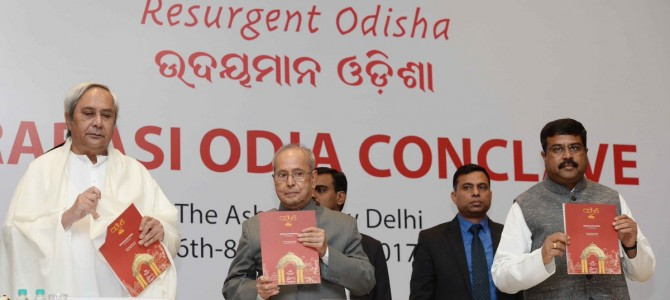 First Prabasi Odia Conclave inaugurated in New Delhi by President Pranab Mukherjee