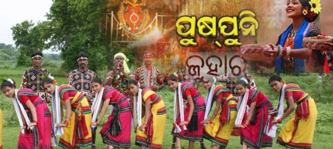 Chher Chhera or Puspuni : The Agricultural Festival of Western Odisha