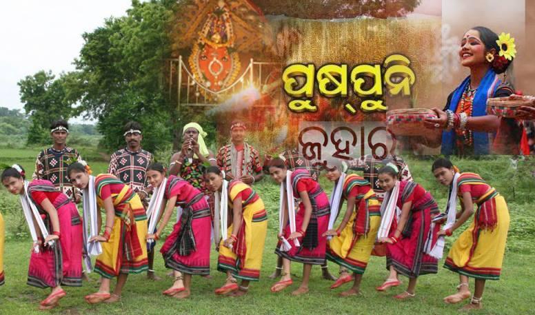 Pus puni juhar wester odisha festival bbsrbuzz