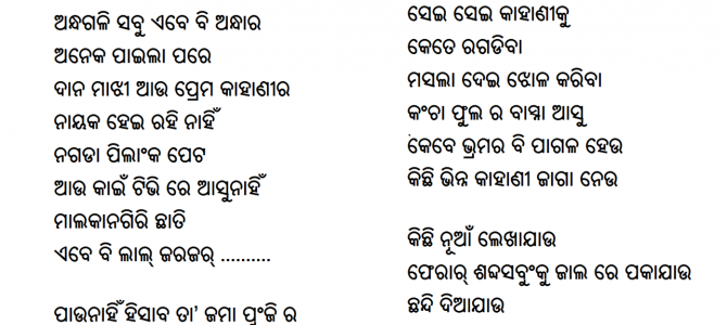Beautiful Odia Poem Written by Nishipadma Subhadarshini