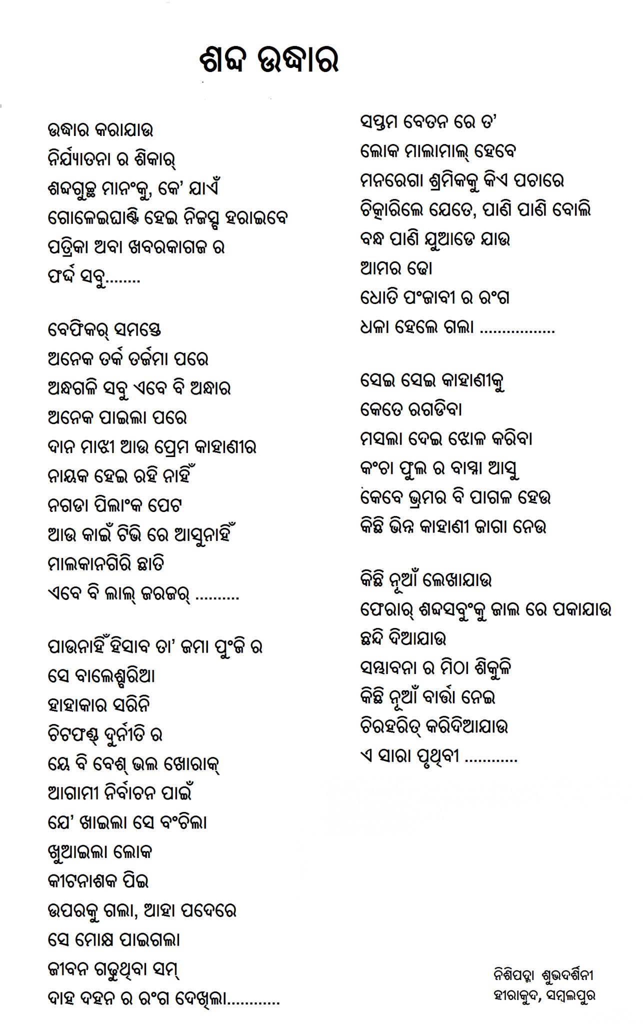 Nishipadma subhadarshini odia poem bbsrbuzz