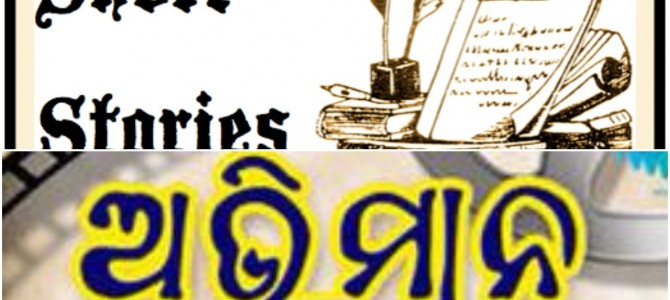 A beautiful Odia Short Story ଅଭିମାନ  by Sanjay Kumar Biswal