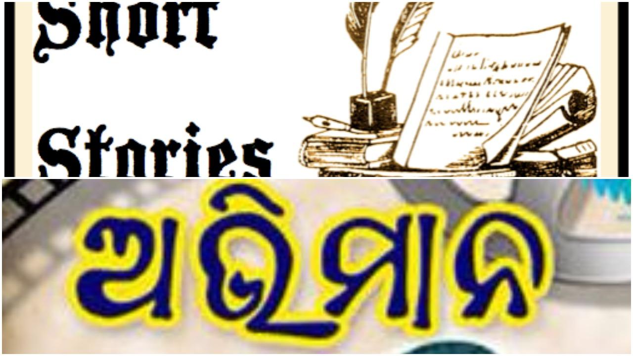 Odia short story abhimaan bhubaneswar buzz