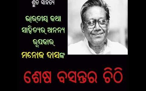 "Golden Jubilee of ""Sesha basantara chithi"", classic by Manoj Das"