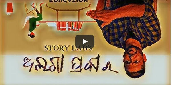 Alaga Prakar 2 by Story Lab : A nice satirical take in Odia on ever ready conversation Parents and Children Career