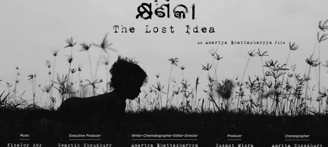 Odia Movie Khyanika: The Lost Idea shot around Bhubaneswar to be premiered  at Film Festival in Canada