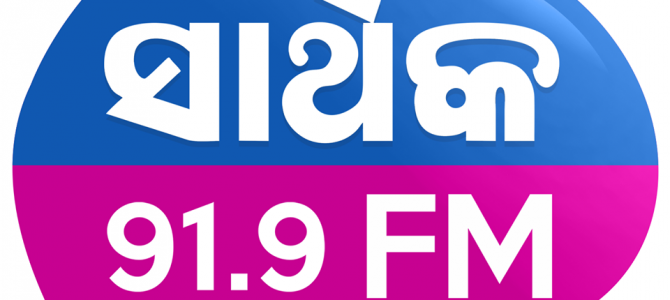 Sarthak Industries launches Sarthak FM in twin city on 91.9 Frequency