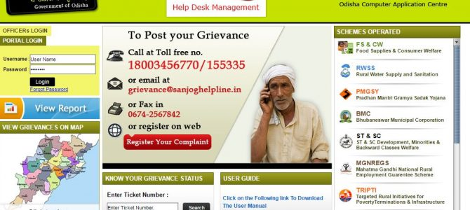 Soon you can Use Sanjog Helpline Website and Contact no for complaints on Water supply