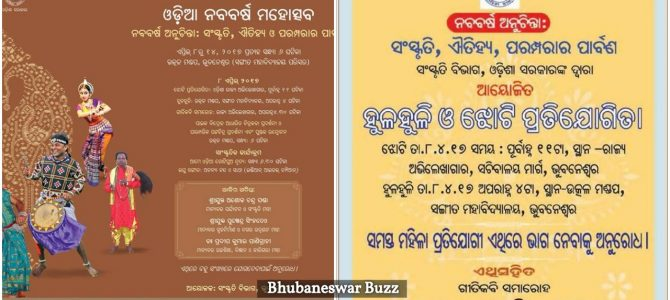 Odisha government starts week long celebration for Odia New Year coming on 14th april