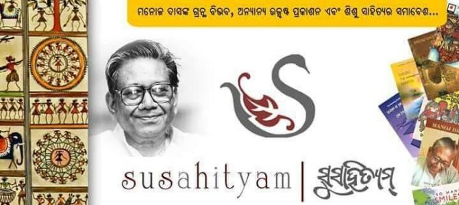 For all fans of Eminent Author from Odisha Manoj Das : Susahityam comes to bhubaneswar book fair