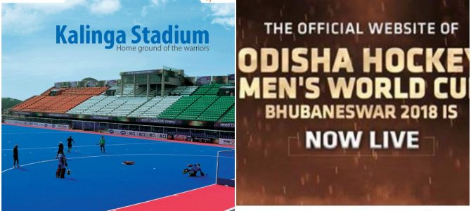 Official Website for Odisha Hockey Men's World cup 2018 in bhubaneswar is now live