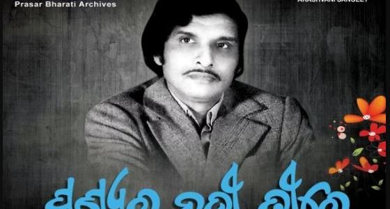 He Phaguna Tume : A biopic On Maestro of Odia Music Akshaya Mohanty in works in Bollywood