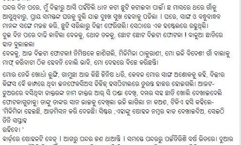 କେରଳୀ ଓଡିଆ : Another beautiful short story in Odia by Chandra Sekhar Dash