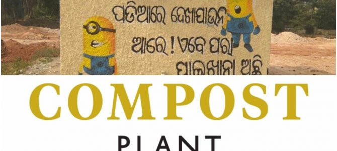 4 infrastructure projects got approved : Toilet on wheels and compost plant in Gadakana Bhubaneswar