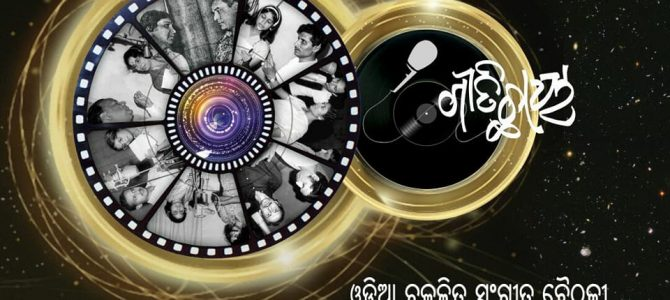Geeti Chhaya : A Rare photo exhibition showcasing journey of Odia film music going on