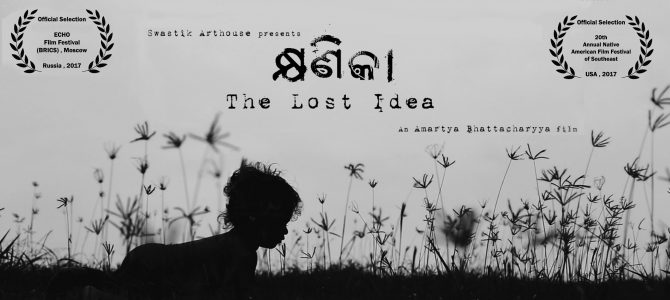25 International film festivals | Landmark for Odia film KHYANIKAA – THE LOST IDEA
