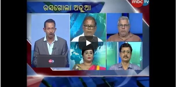 Don't miss this video by MBC TV which describes the total inaction by Odisha Govt on Rasagola GI Tag