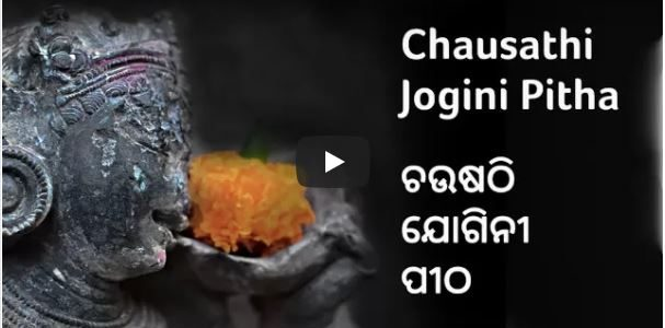 A beautiful informative video on Hirapur's Chausathi (64) Jogini Temple by Kalinga Diaries