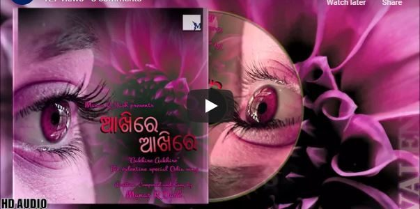Introducing aakhi re aakhi re : a Valentine Special Odia Song written, composed and sung by Manas R Dash