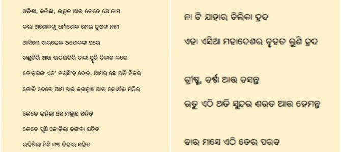 A beautiful poetry attempt to describe motherland Odisha on the occasion of 2018 Utkala Dibasa : by Seema Mohapatra currently in USA