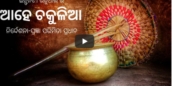 ଆହେ ଚକୁଳିଆ : A beautiful video on Chakulia Panda of Odisha by Prangya Parimita Pradhan