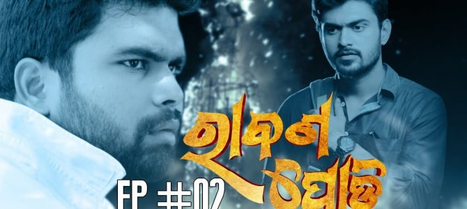 Rabana Podi episode 1 : Have you seen this beautifully made first web series of Odisha yet?