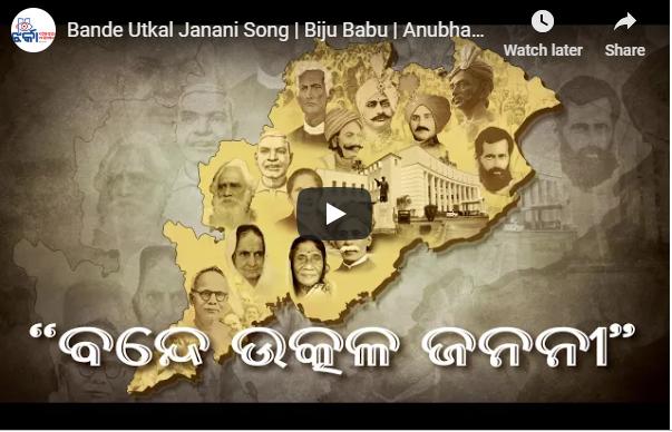 rangabati lyrics song in Hindi and English from Rangabati