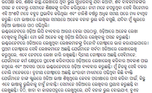 ଭାଷା ଜ୍ଞାନ-୧ A beautiful blog by Chandra Sekhar Dash on usage of Odia language in internet