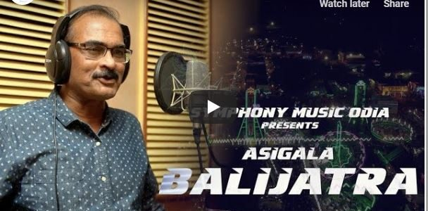 Don't miss this awesome Bali Jatra song released by Team  Symphony Music Odia