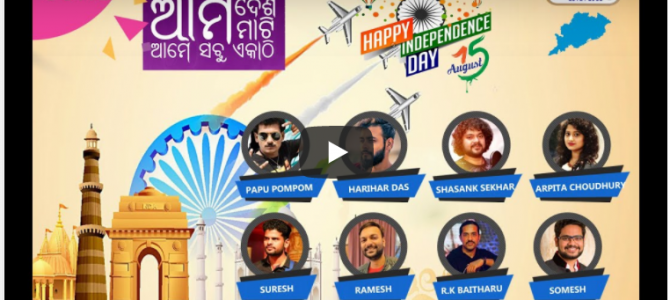OSA: Odisha Society of New England celebrated 74th Independence Day with a virtual event out of Odisha