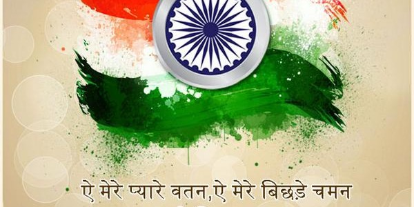 Wish All Indians a Happy Independence Day