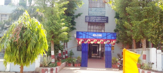 DM School Bhubaneswar celebrates Golden Jubilee on 27,28 dec