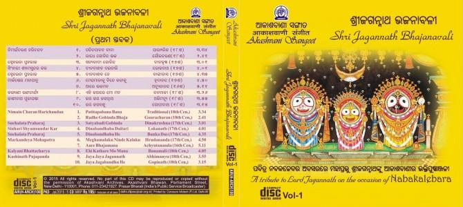 AIR releases 3 volumes of Jagannath Bhajanavali for Rath Yatra Puri