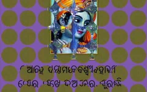 Salute to Ramakrishna Nanda on his Death Anniversary today : Ahe Dayamaya author